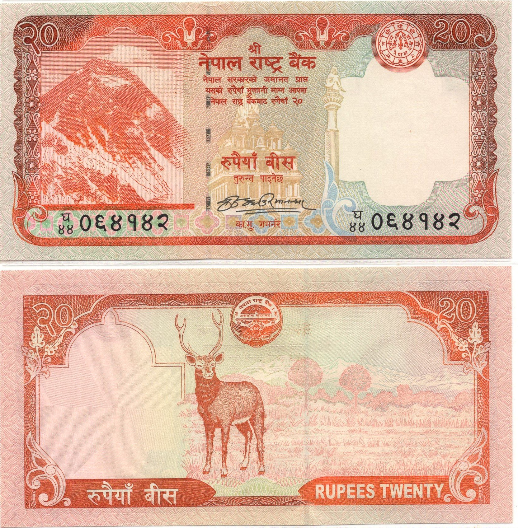 Nepal 20 rupees 2012 banknote for sale