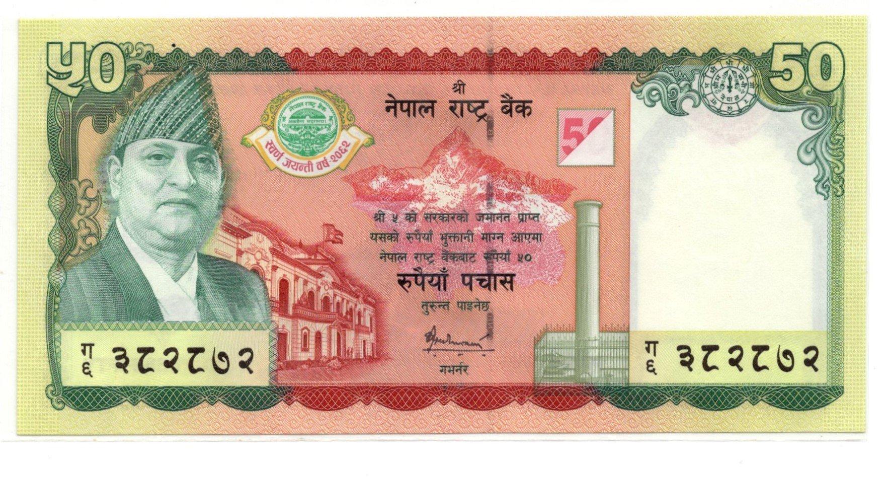 nela 50 rupees golden jubilee