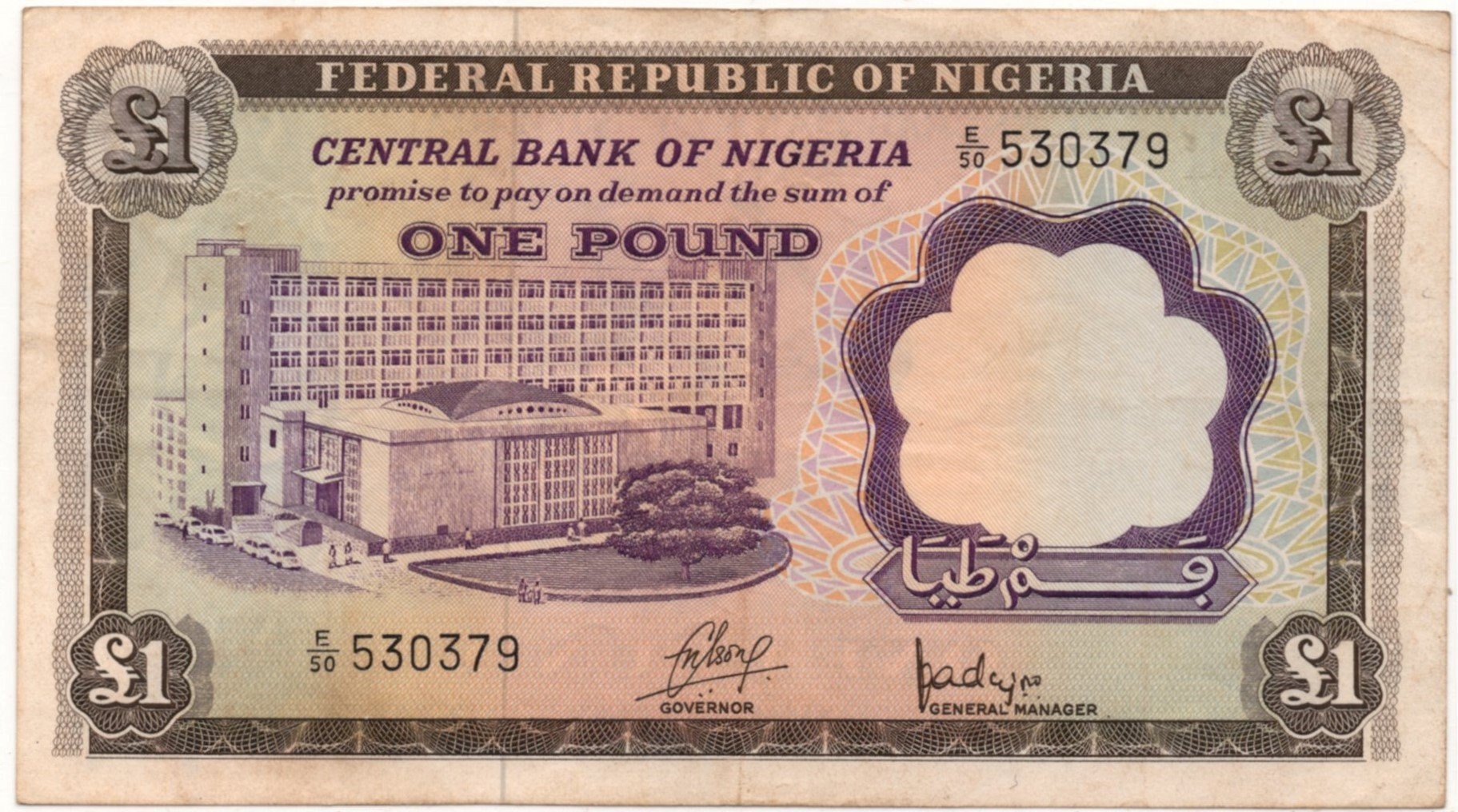 nigeria 1 pound 1968