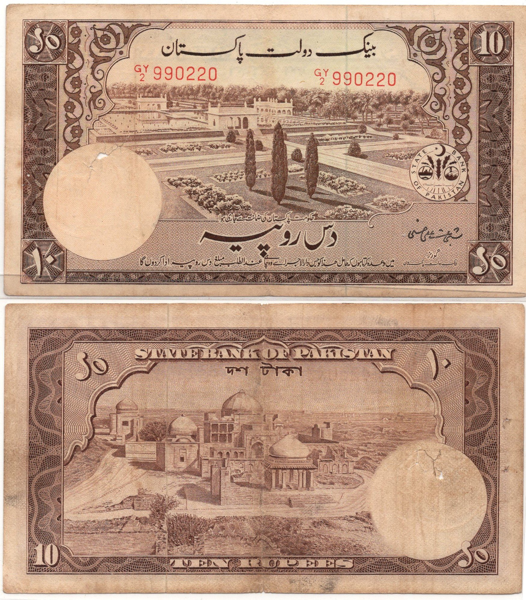 Pakistan 10 rupees 1953 banknote for sale