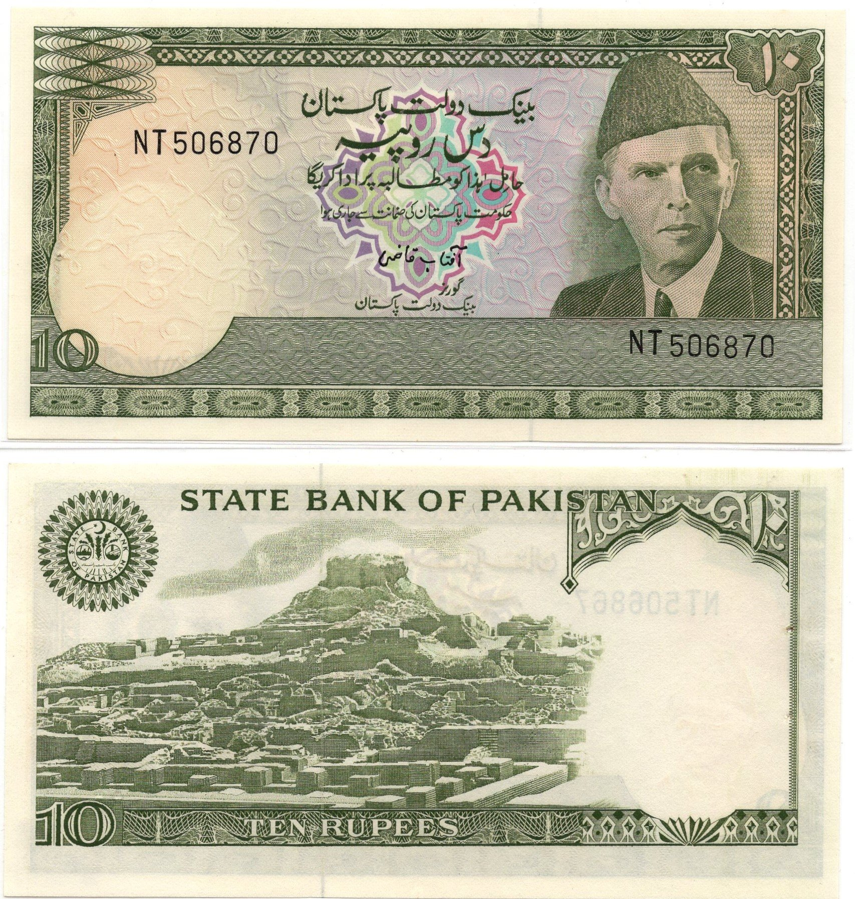 pakistan 10 rupee P29