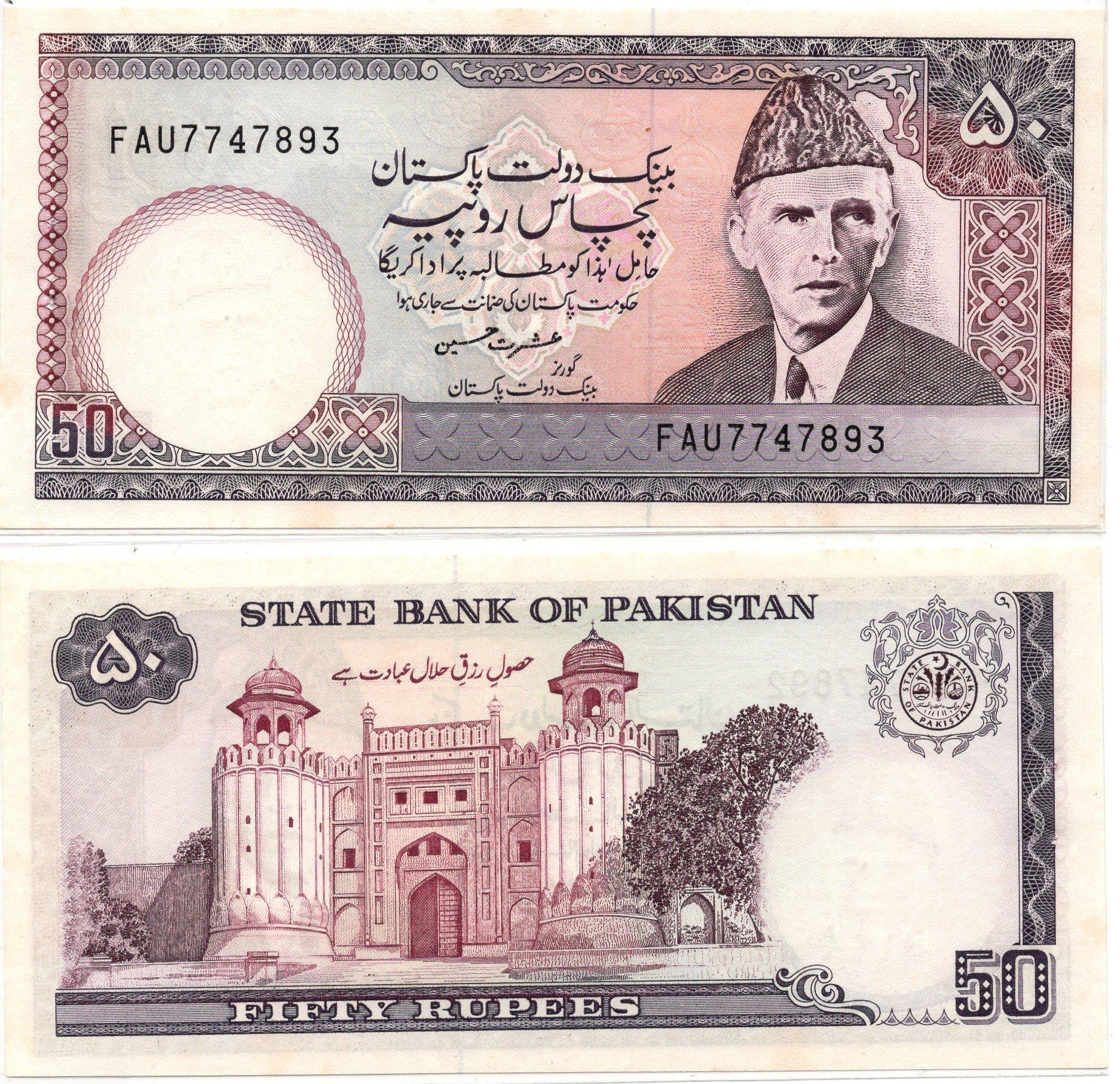 pakistan 50 rupee 1986