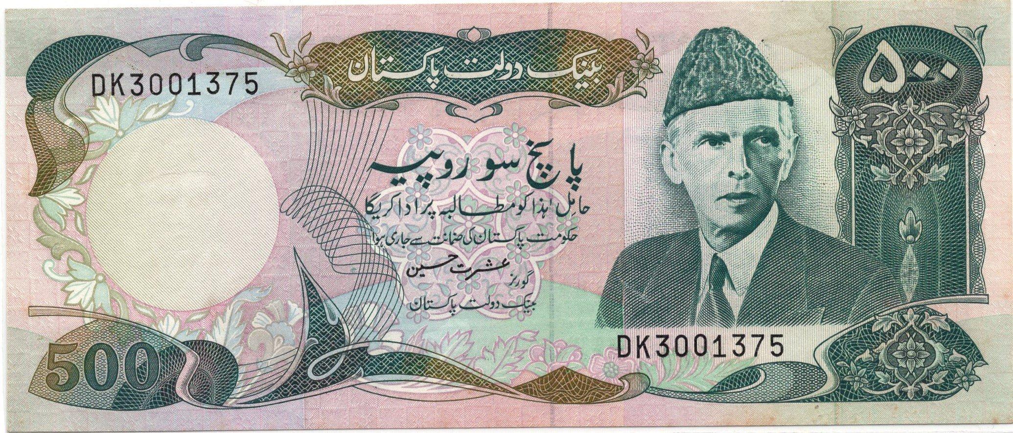 pakistan 500 rupee