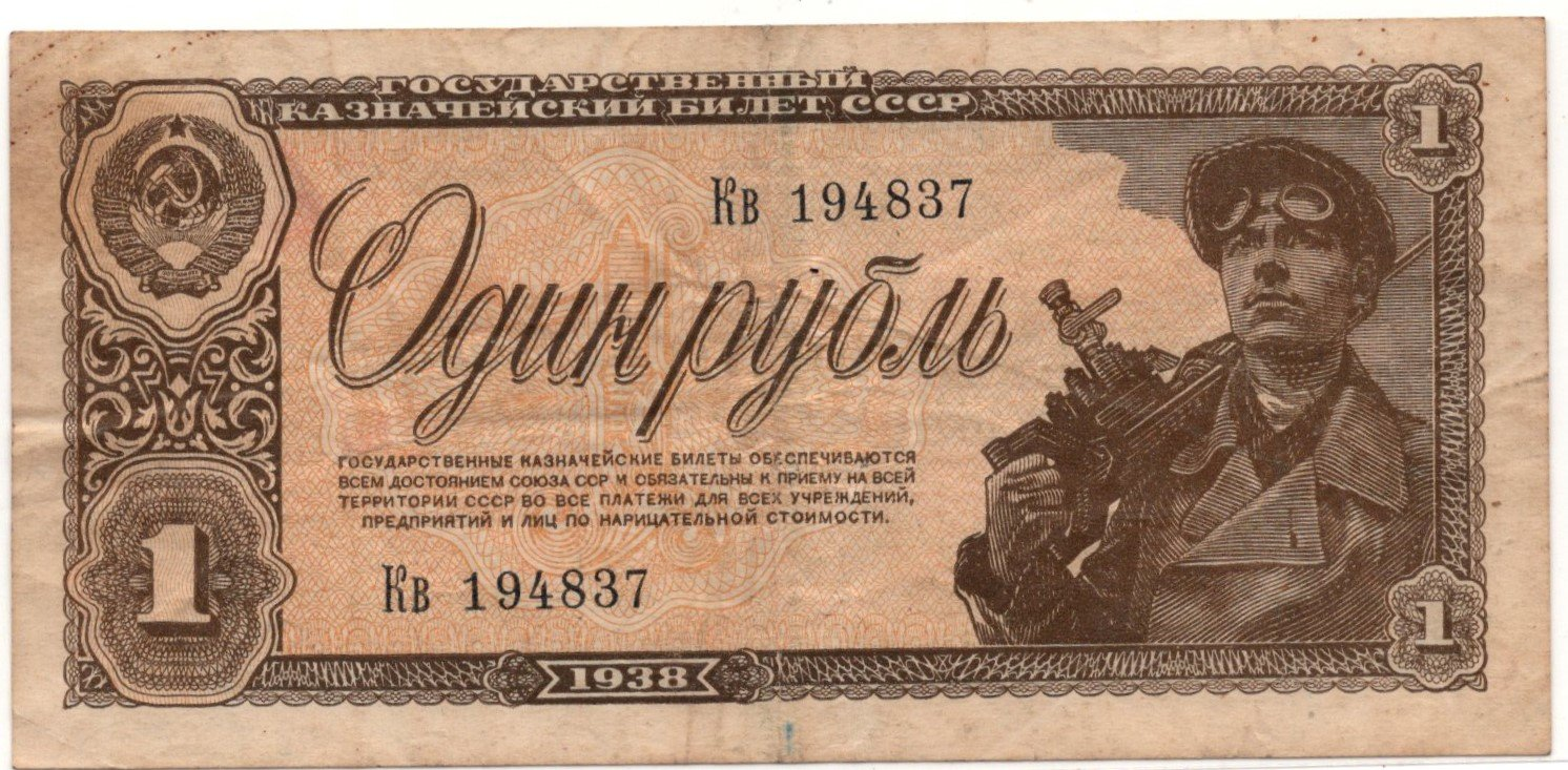 russia 1 rouble 1938