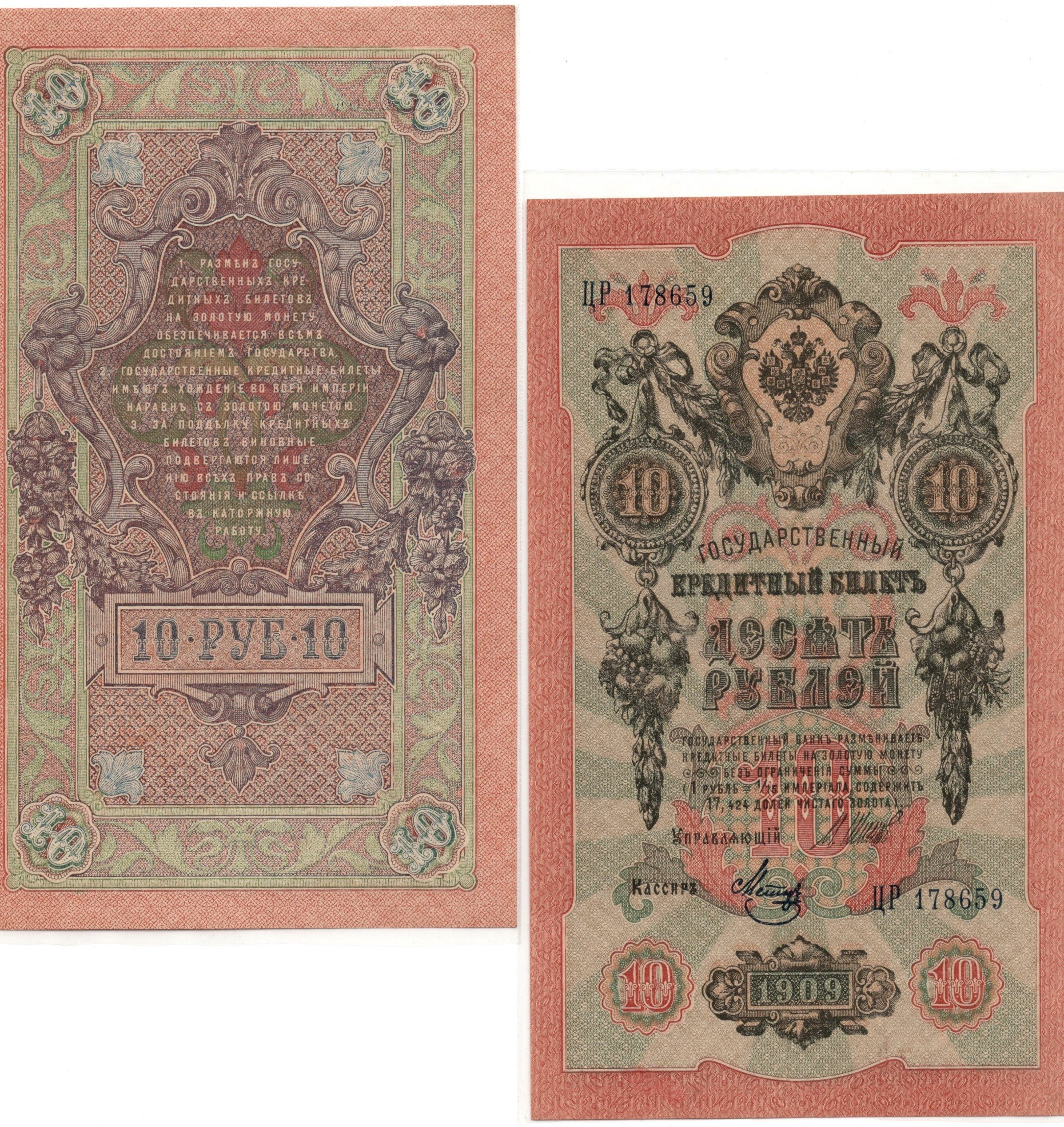 russia 10 roubles 1909