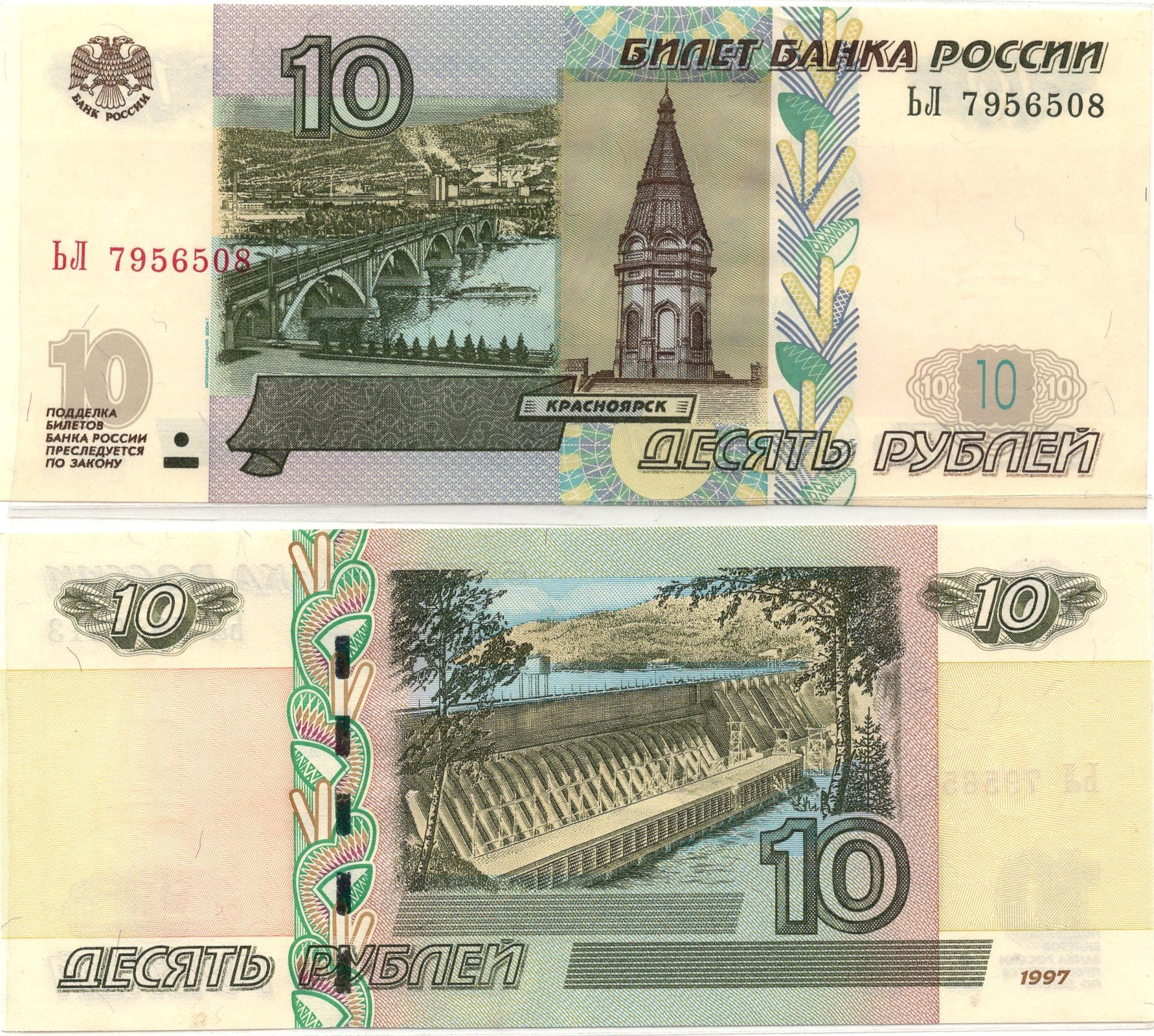 Russia 10 roubles 1997 banknote for sale