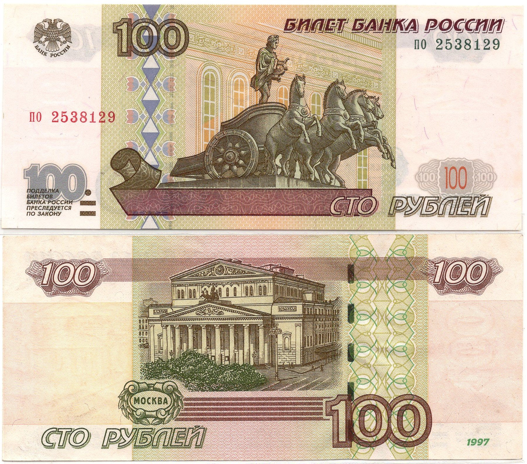 Russia 100 roubles 1997 banknote for sale