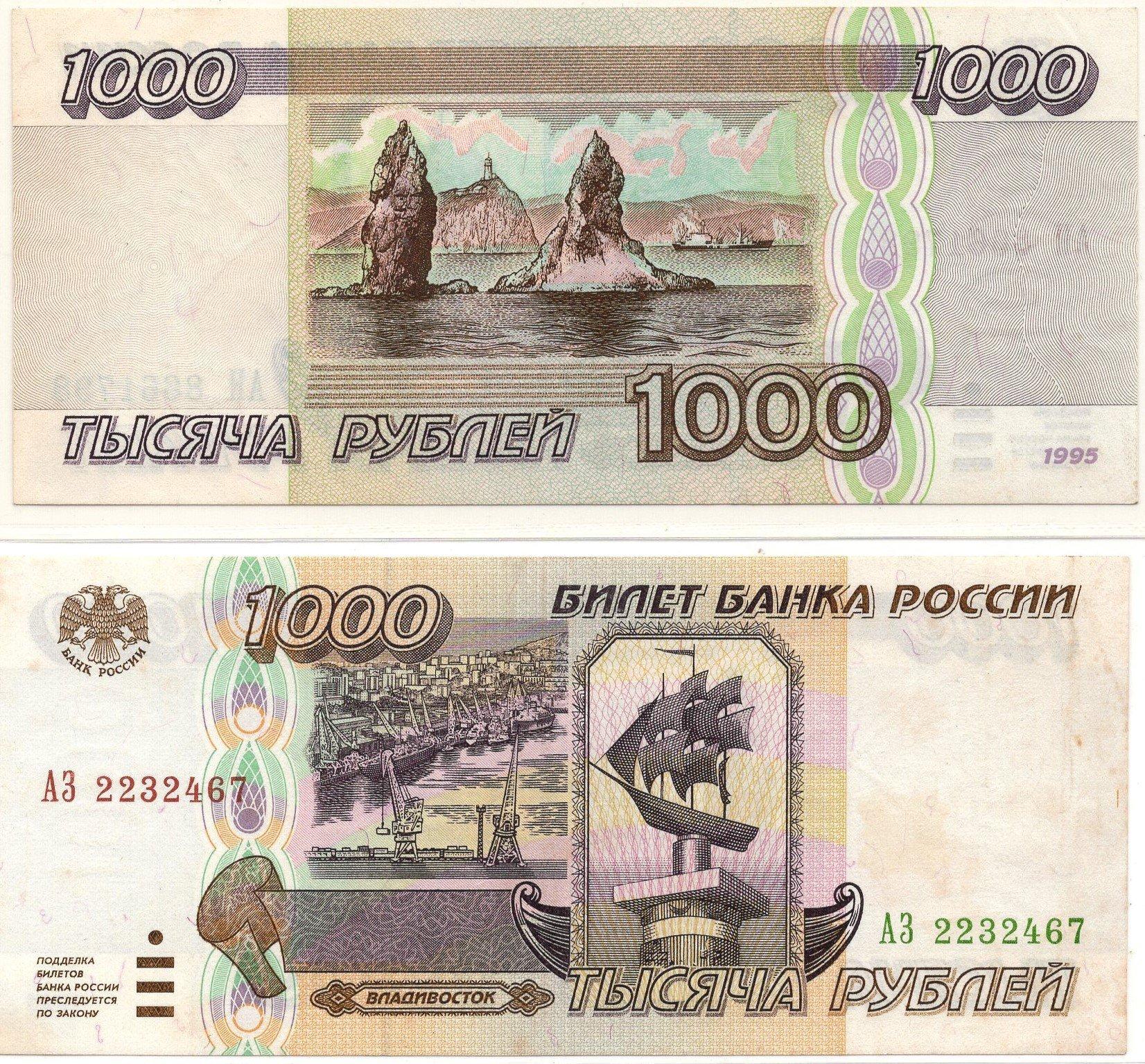 Russia 1000 roubles 1995 banknote for sa;e