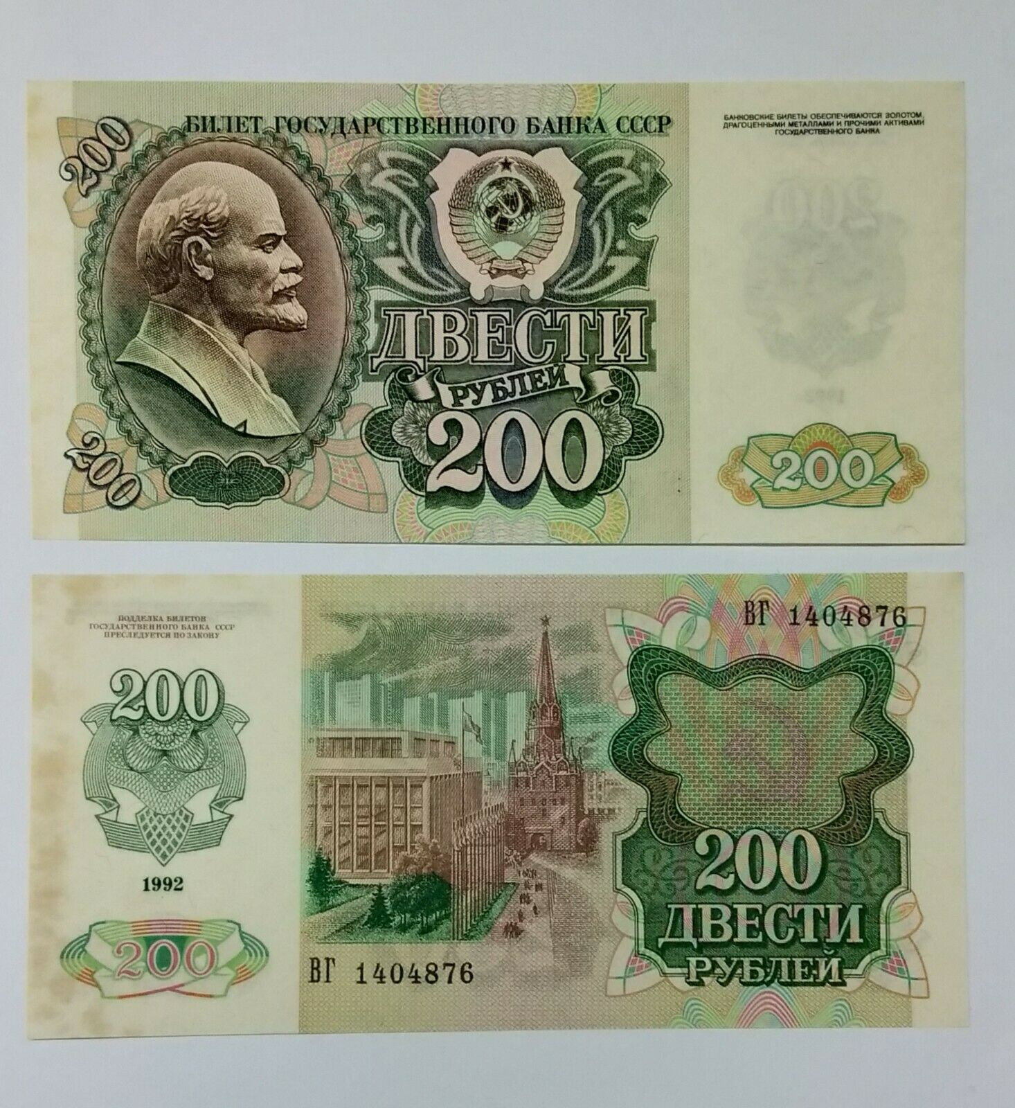 russia 200 roubles 1992