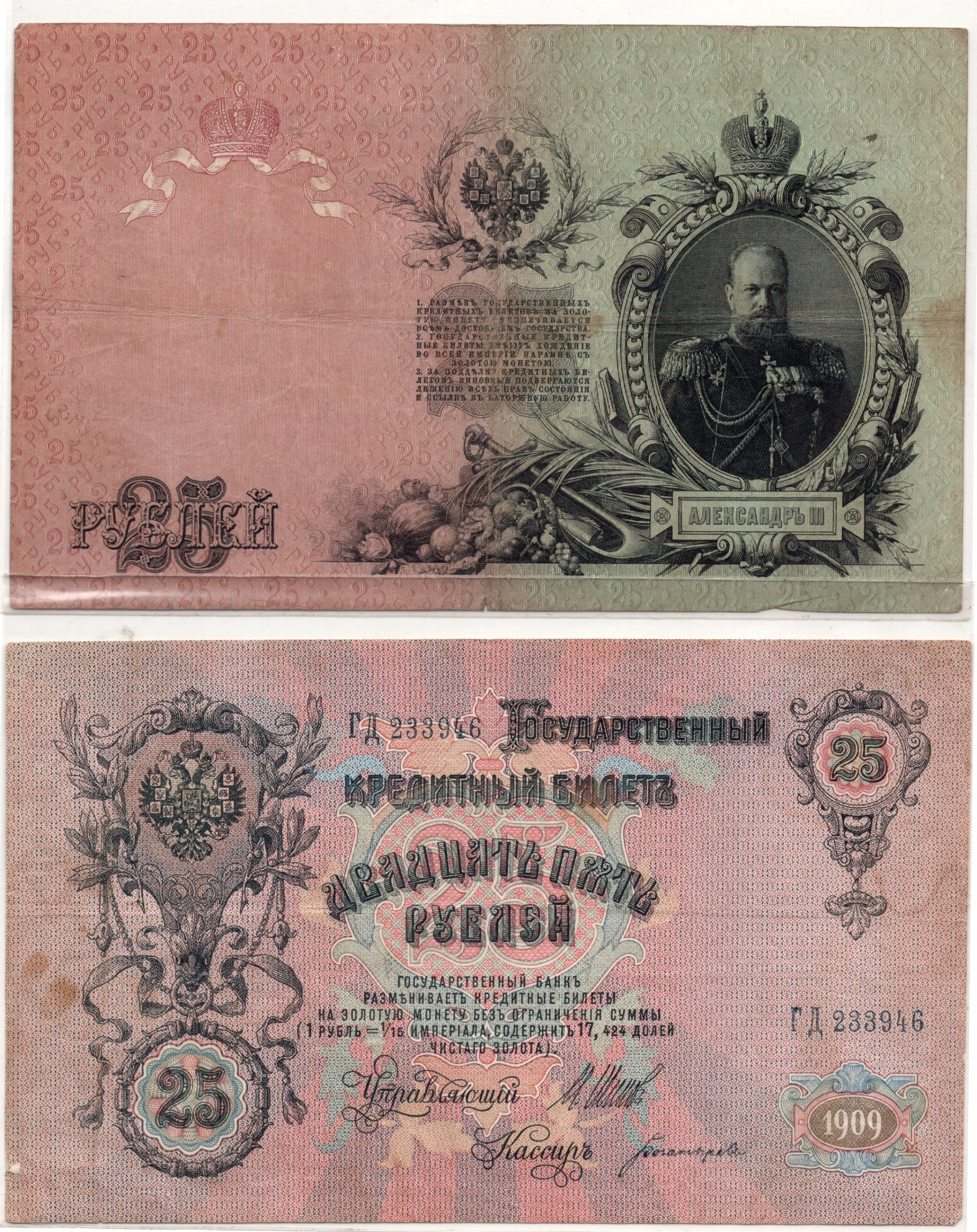 russia 25 roubles 1909