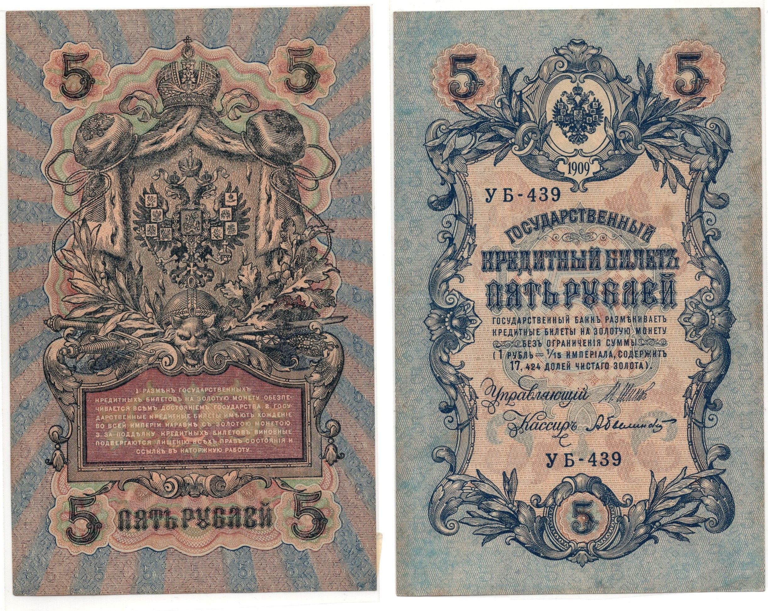 russia 3 roubles 1909