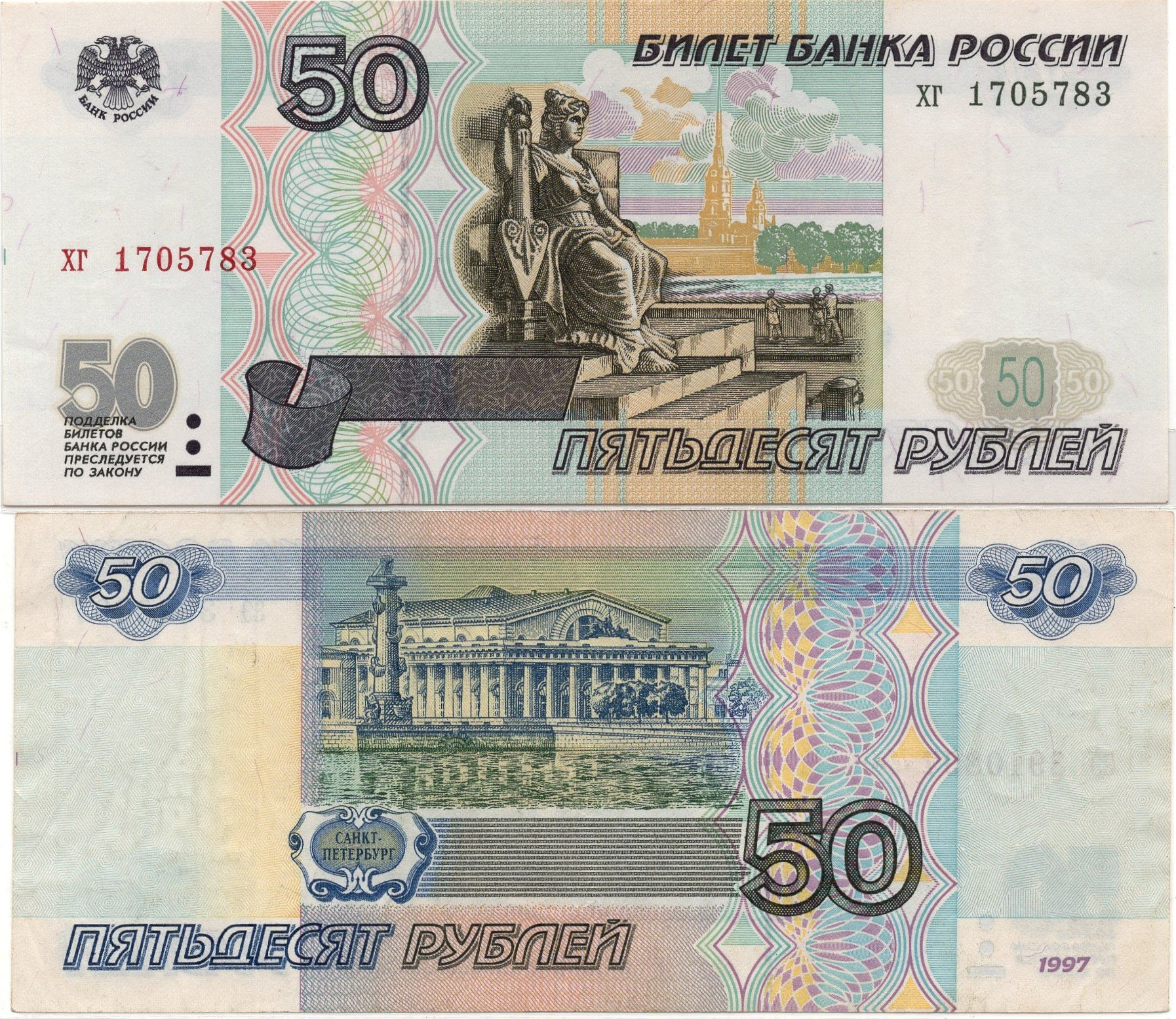 Russia 50 roubles 1997 banknote for sale