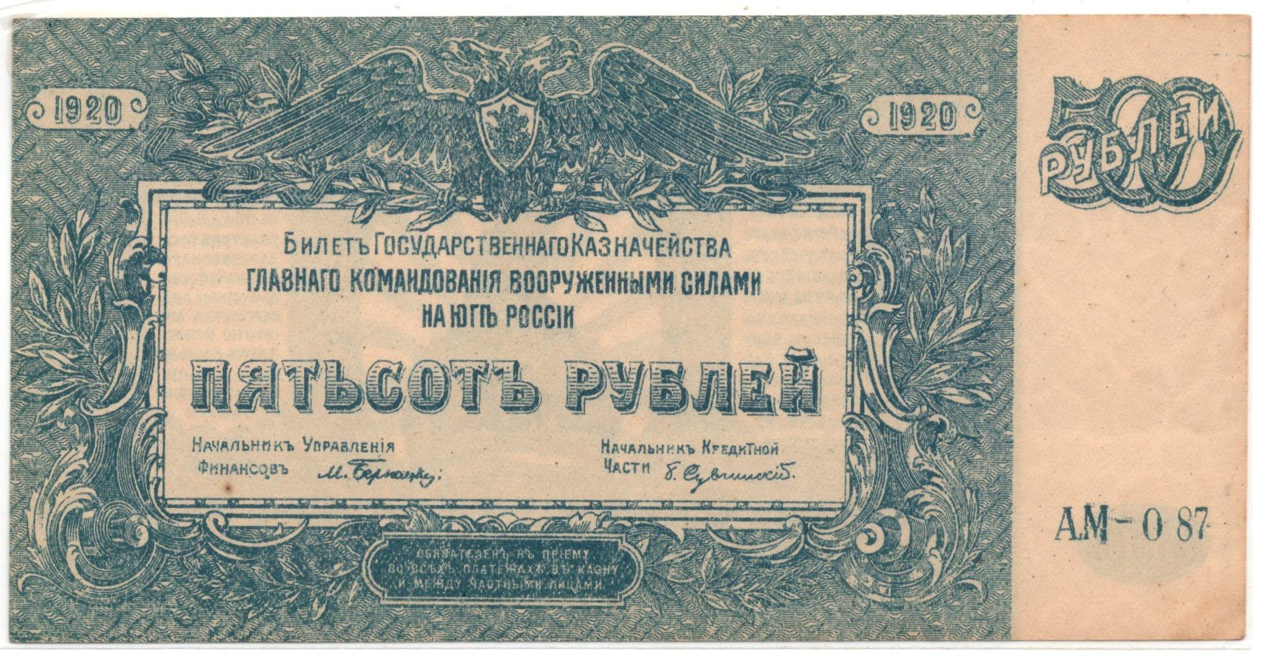 russia 500 roubles 1920