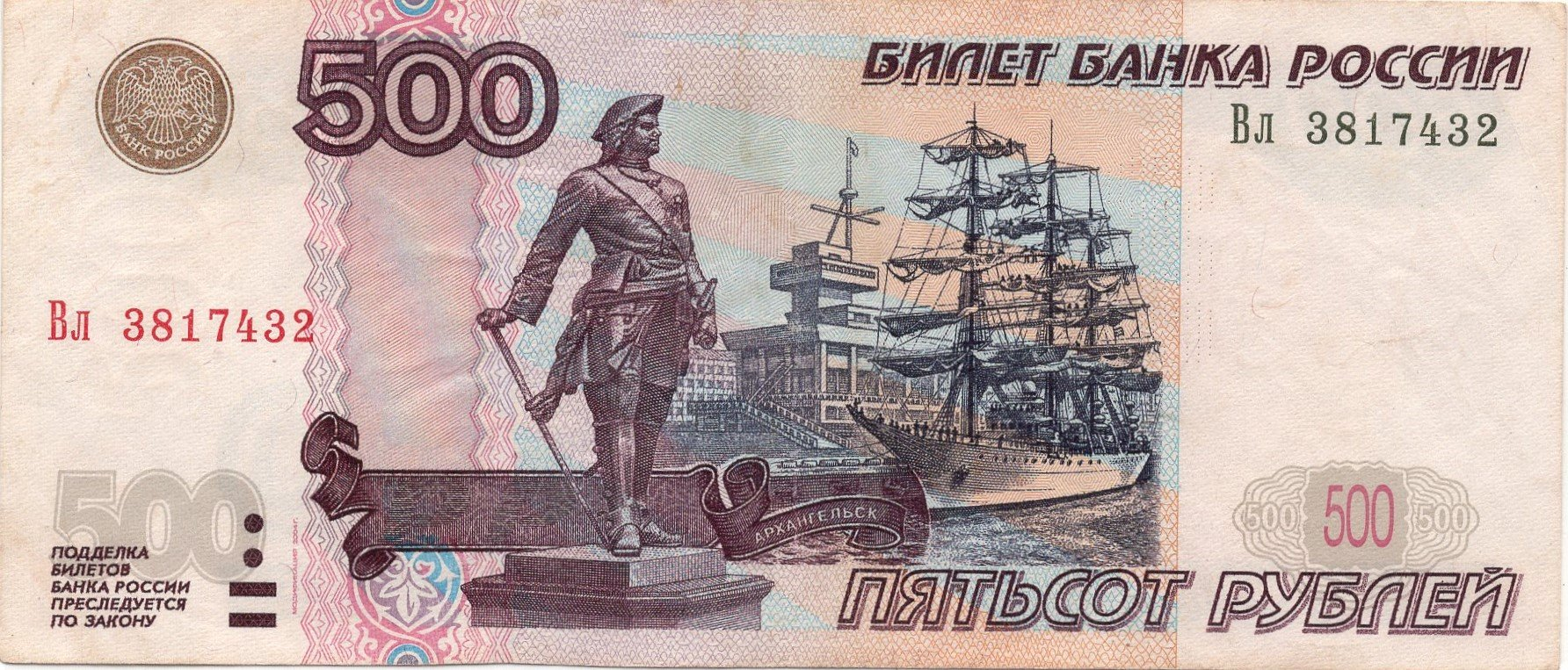 Russia 500 roubles 1997 banknote for sale