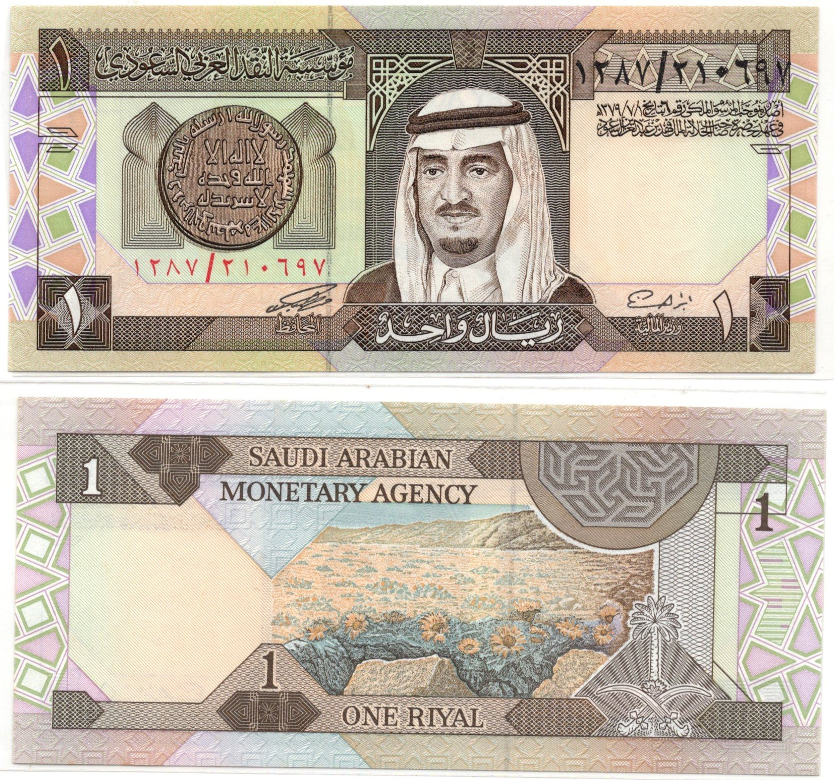 saudi arabia 1 riyal 1984