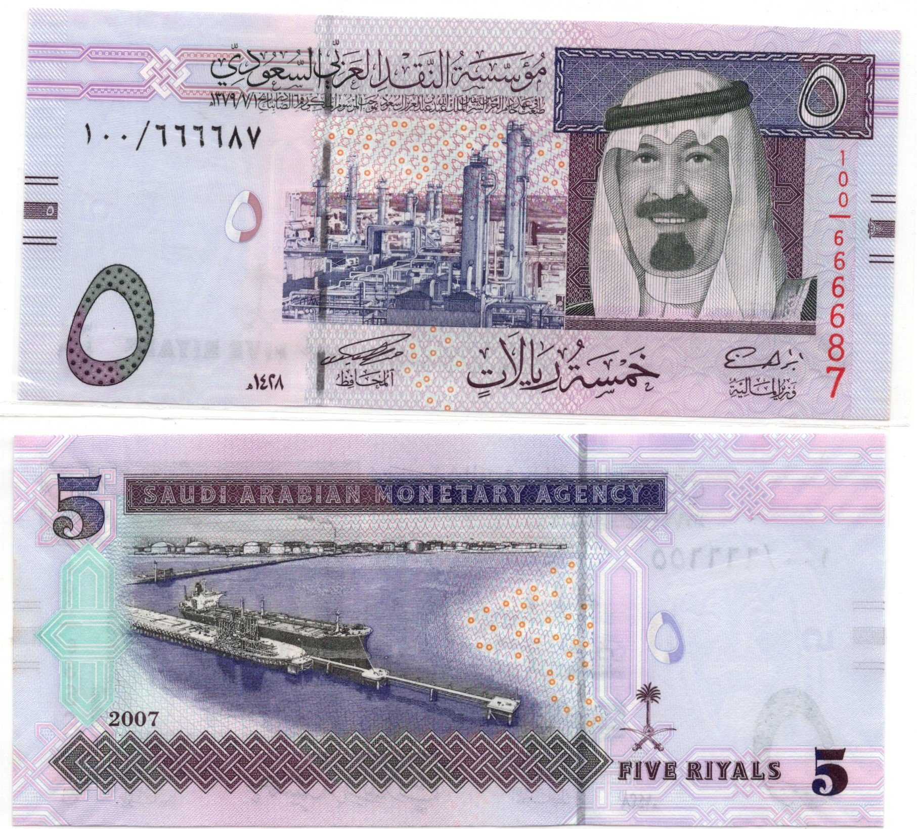 sausi arabia 5 riyal