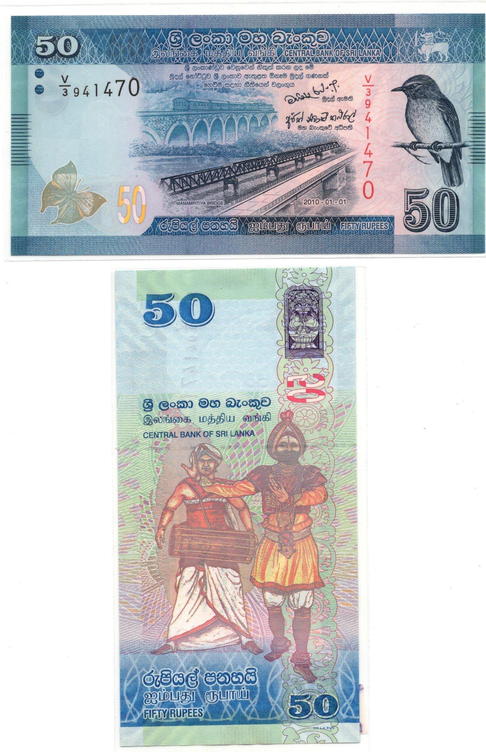 sei lanka 50 rupees