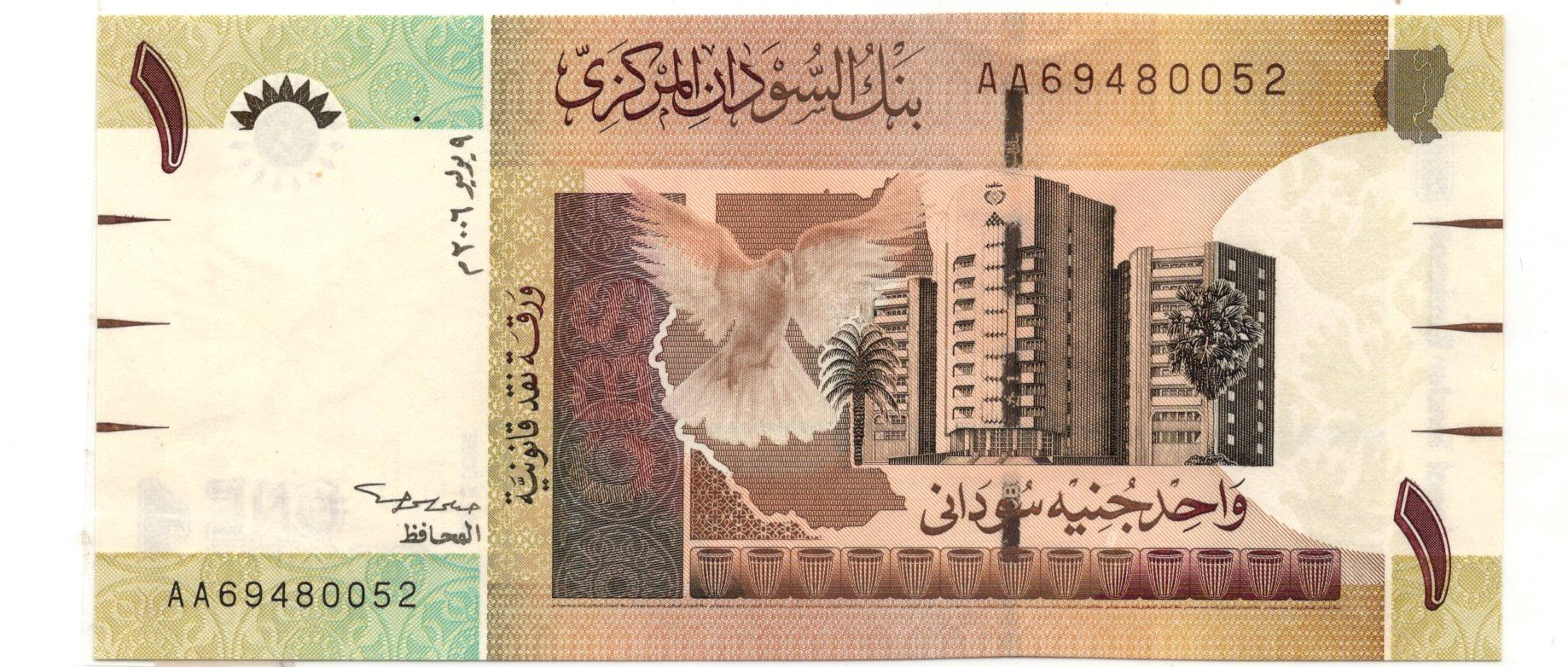 sudan 1 pound