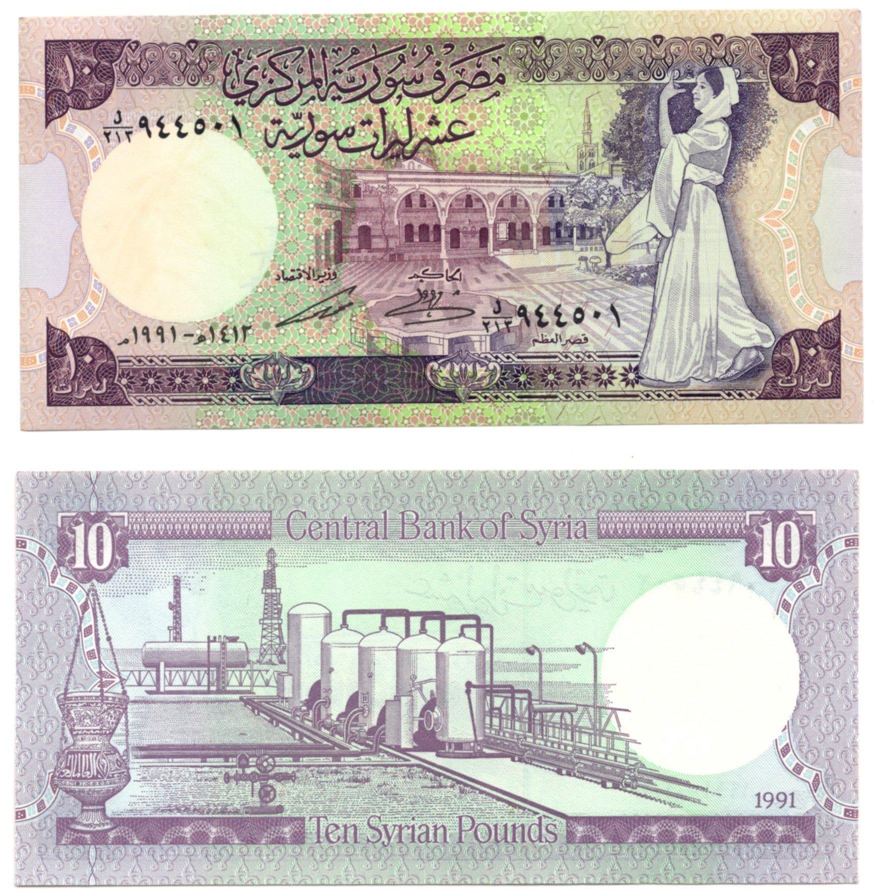 syria 10 pounds