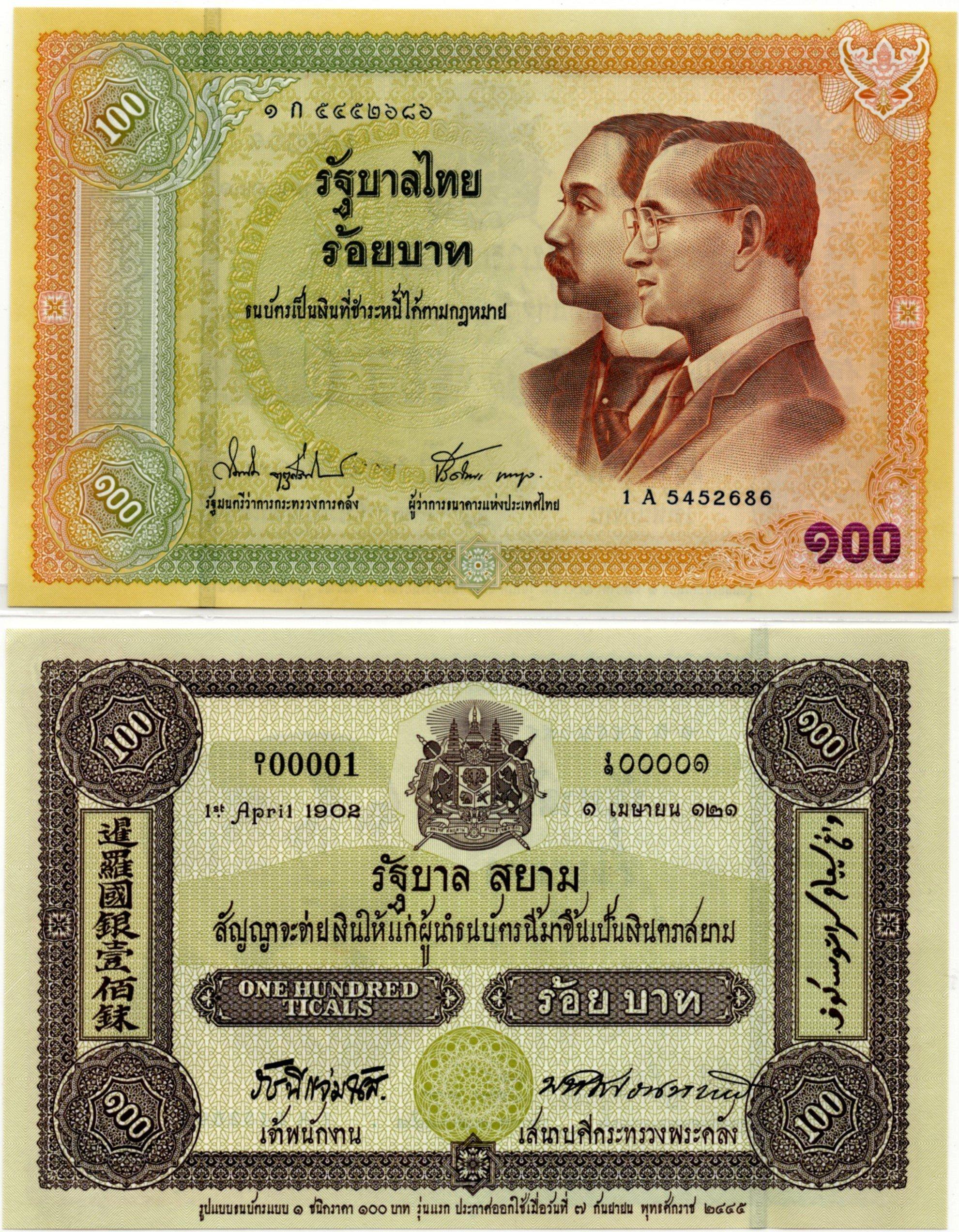 thailand 100 baht 2002