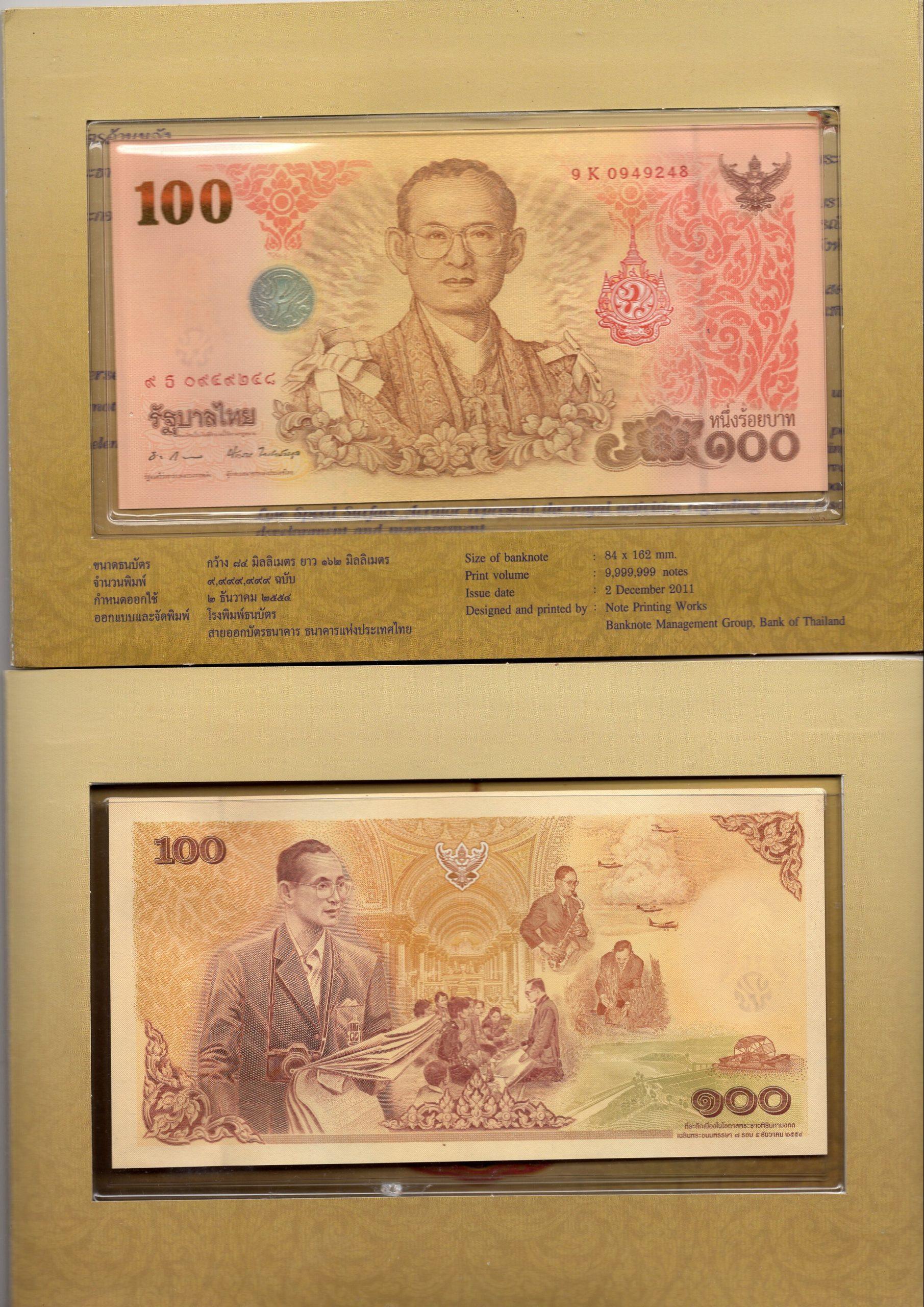 thailand 100 baht 2011