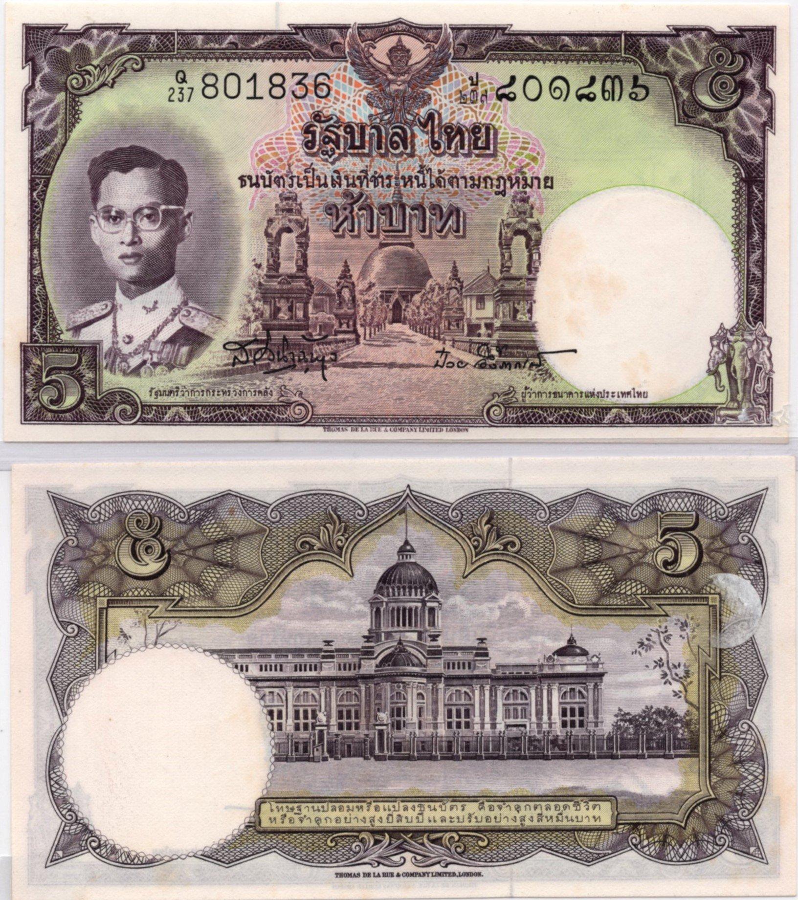 thailand 5 baht 1955