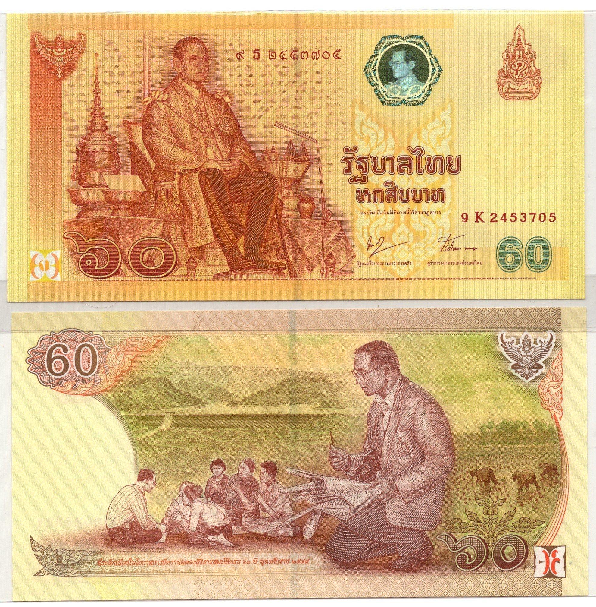 thailand 60 baht 2006