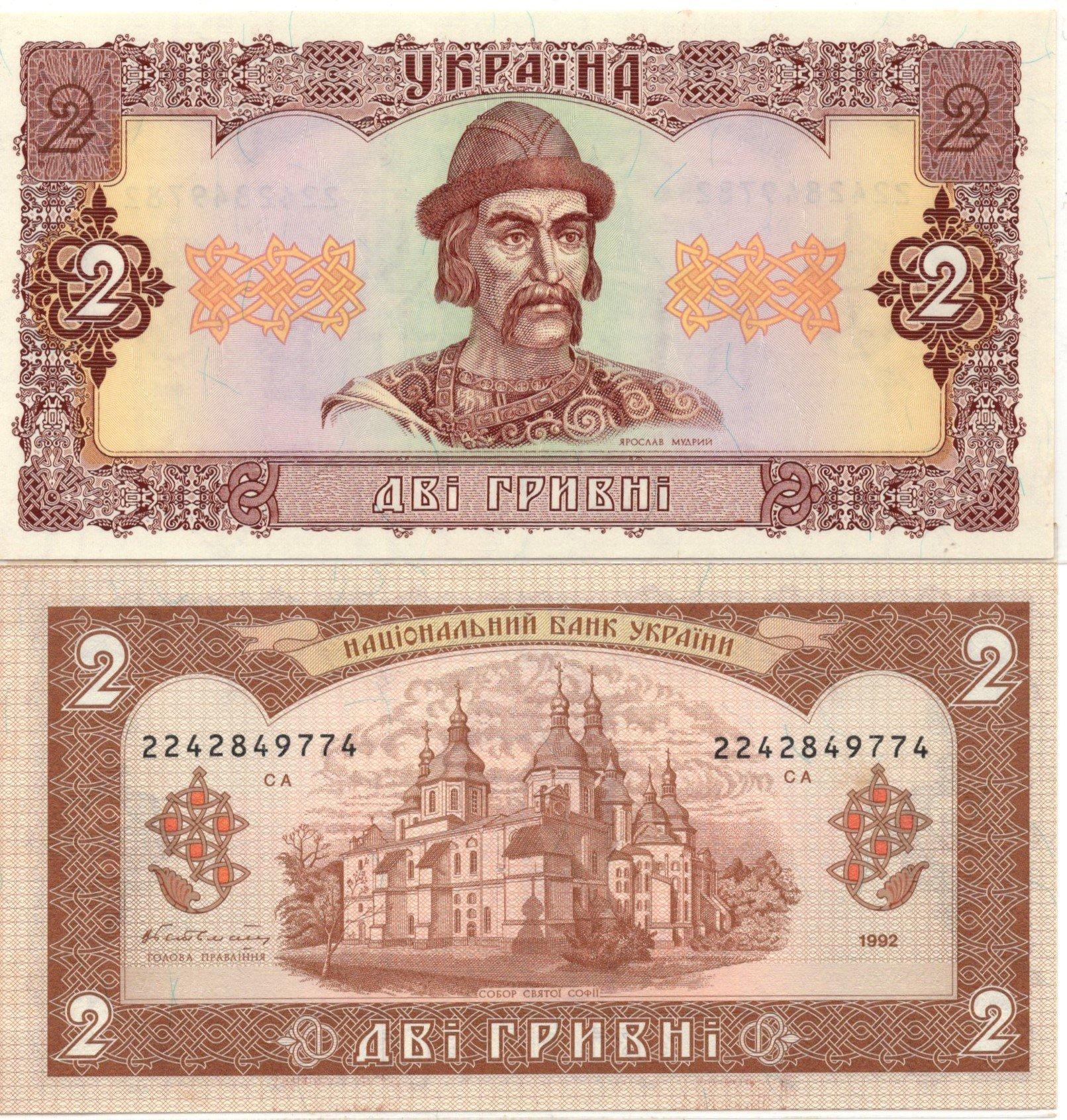 ukraine 2 hyren