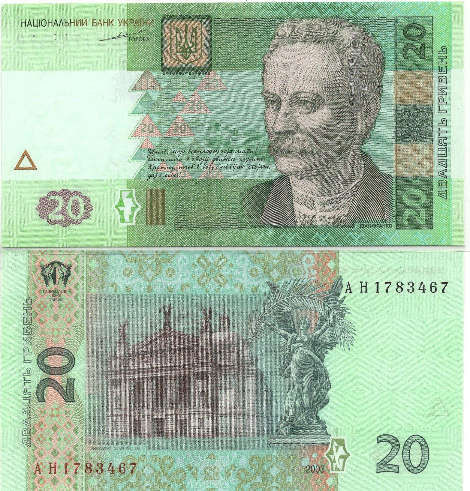 Ukraine 20 hyvren 2003 banknote for sale