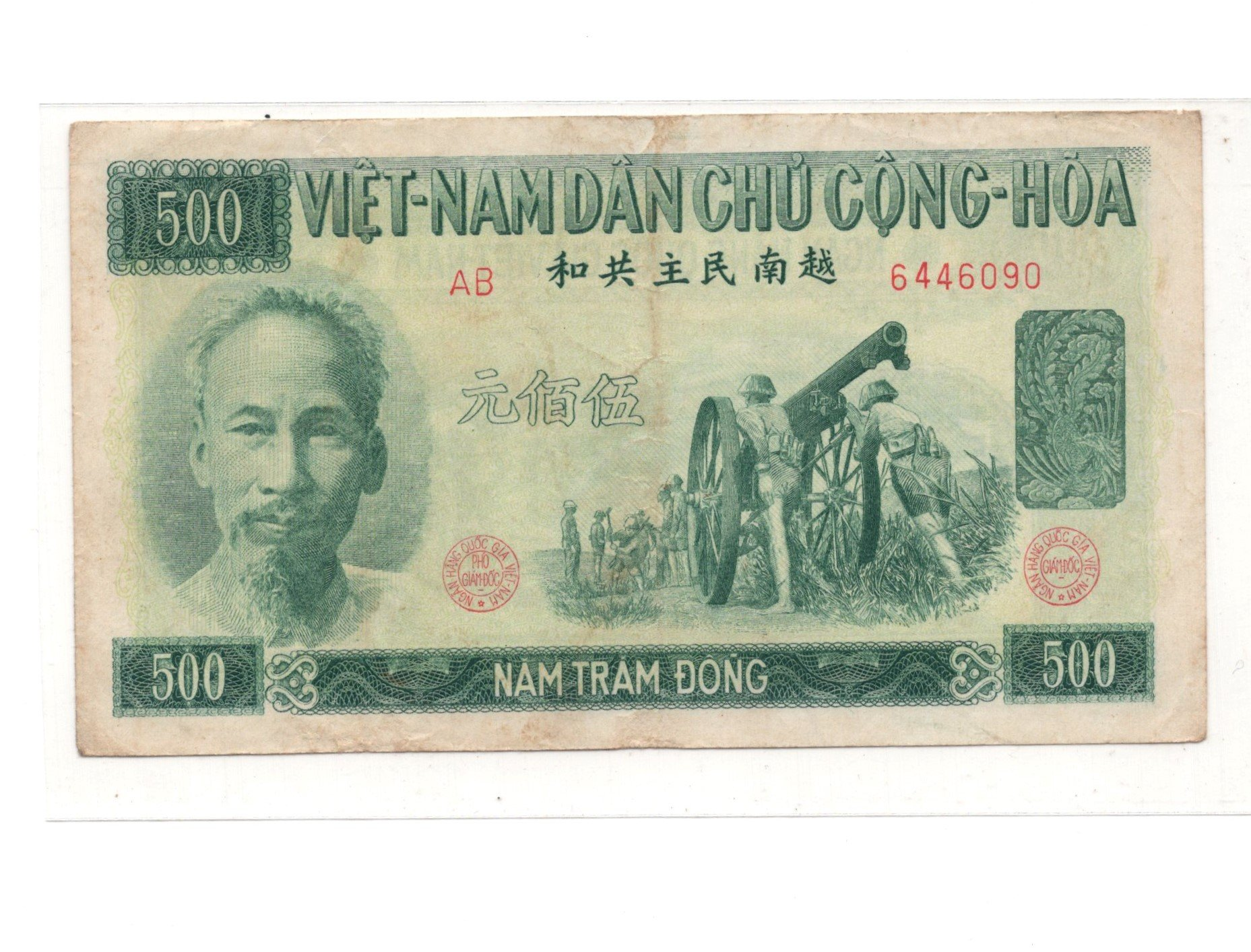 vietnam 500 dong 1951