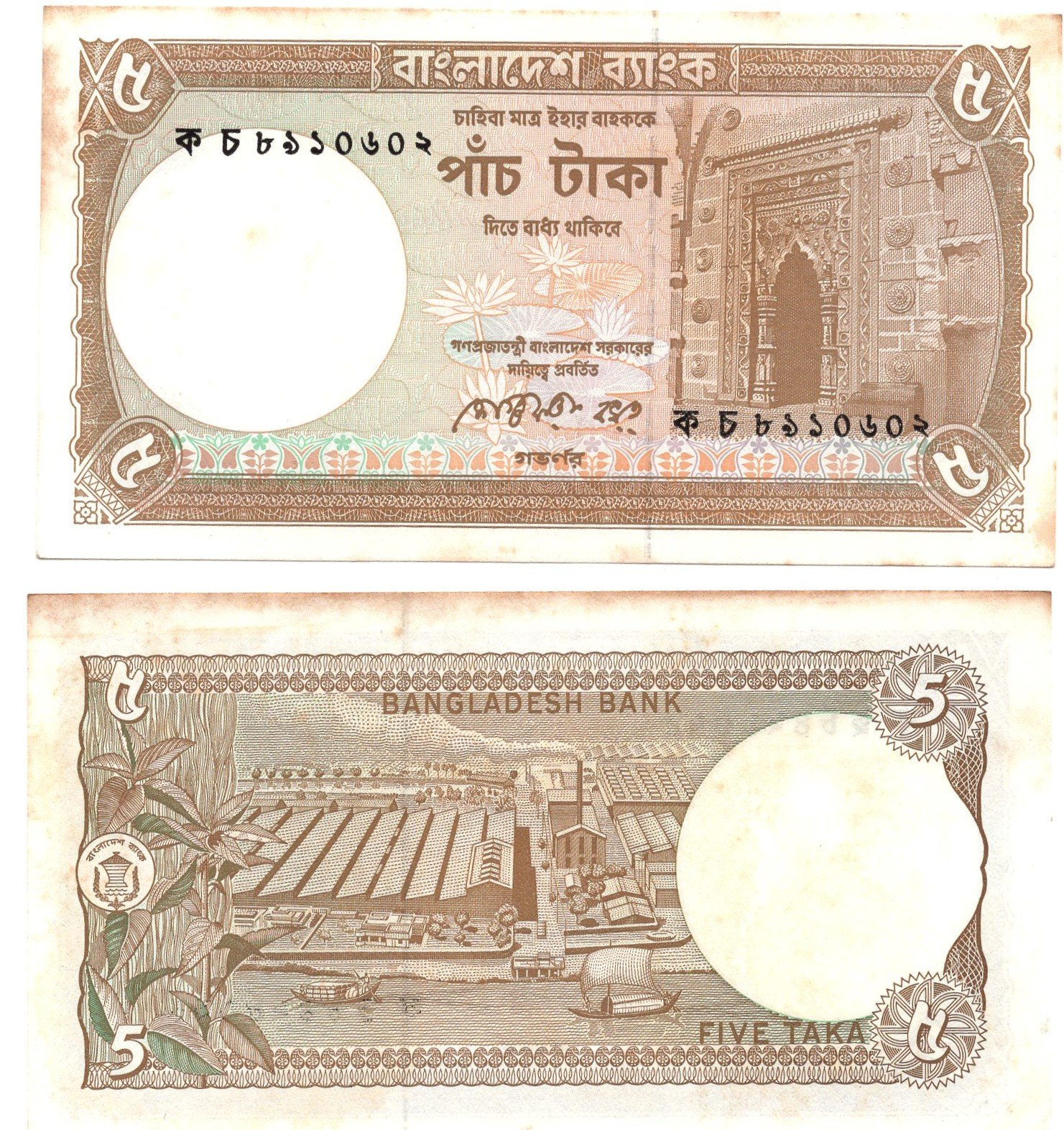 bangladesh 5 taka