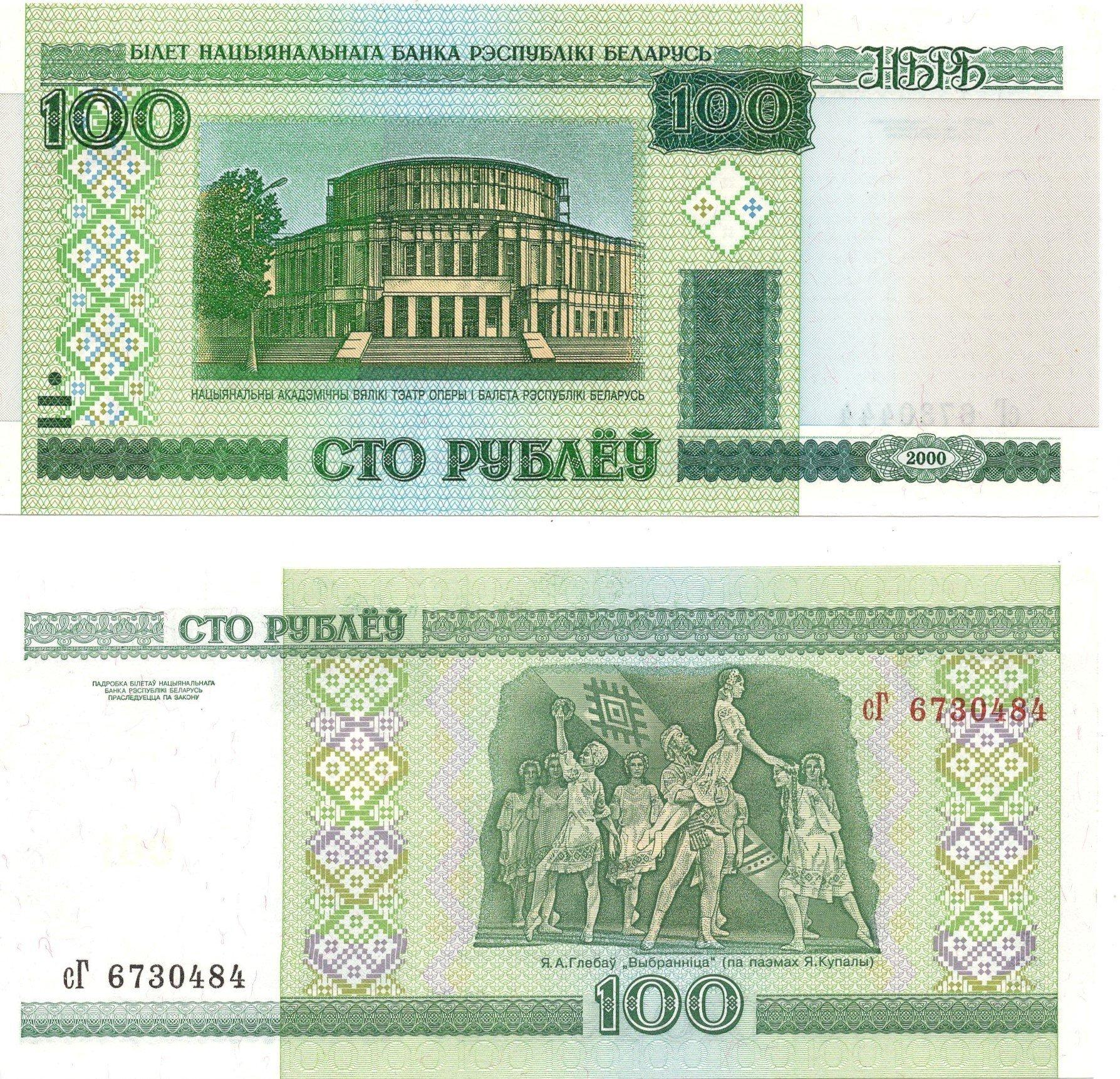 belarus 100 roubles 2000