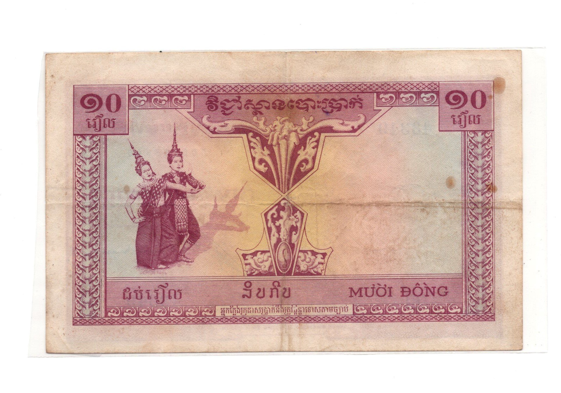 French indochina 10 piastres cambodia issue for sale