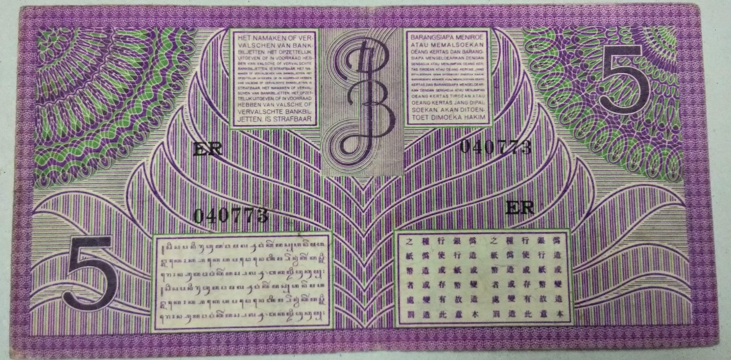 Netherlands Indies 5 gulden 1946