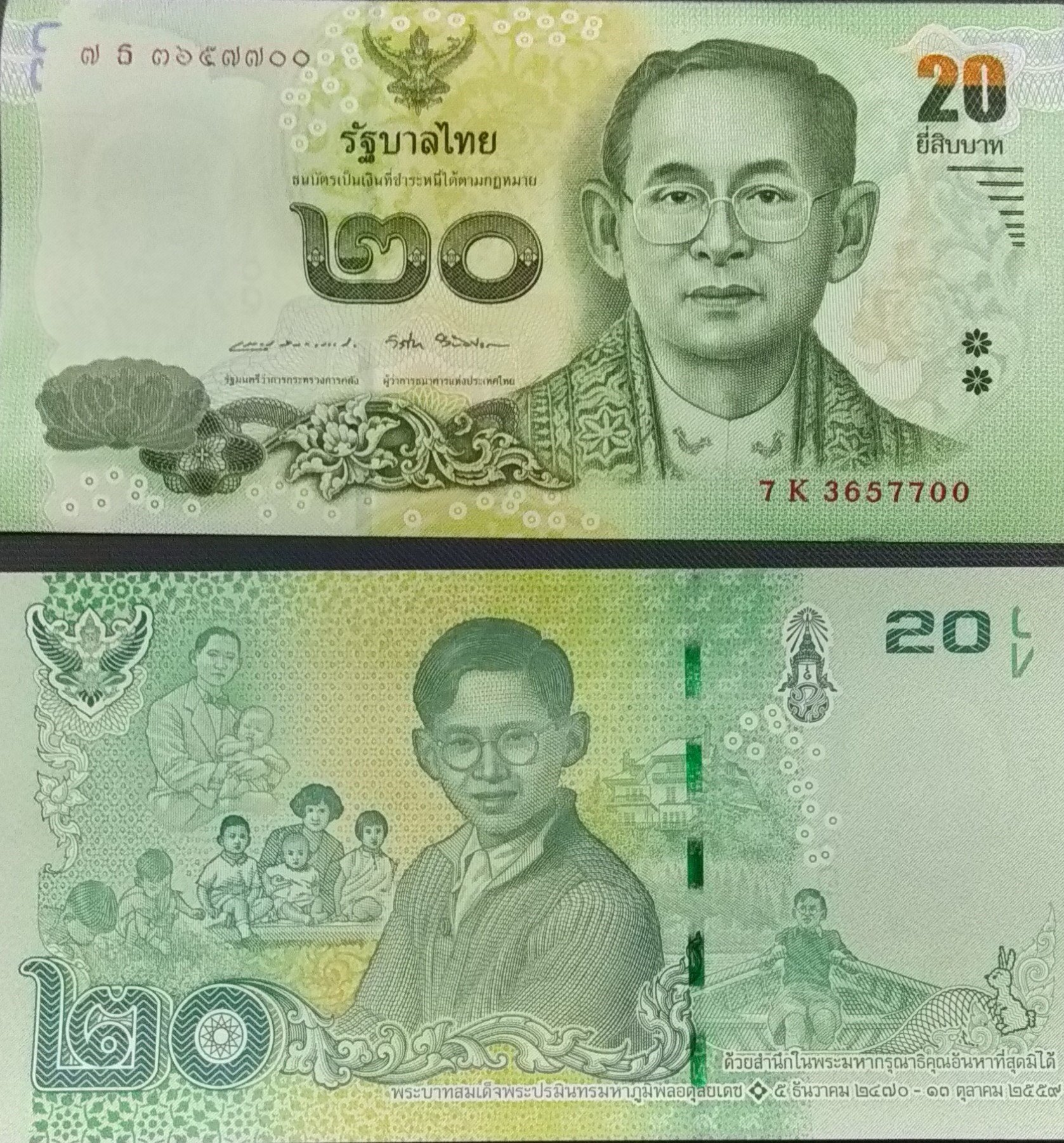 Thailand 20 baht P130 banknote for sale