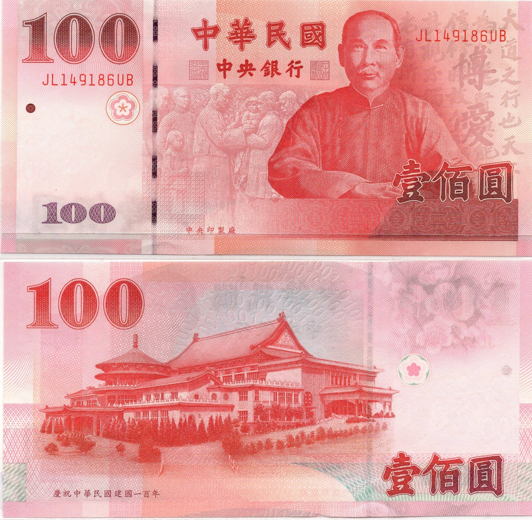 Taiwan 100 yuan