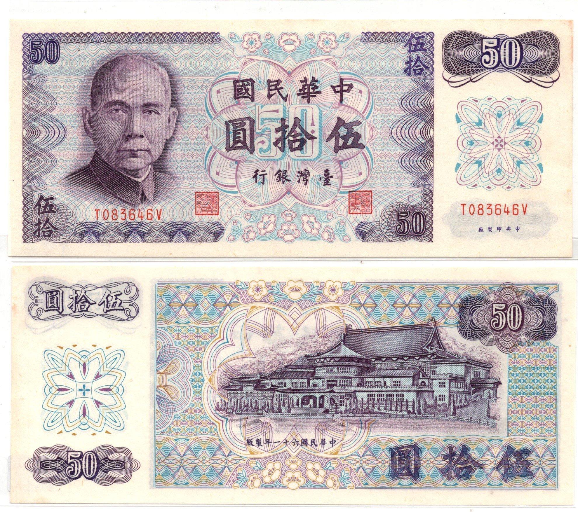 Taiwan 50 dollars