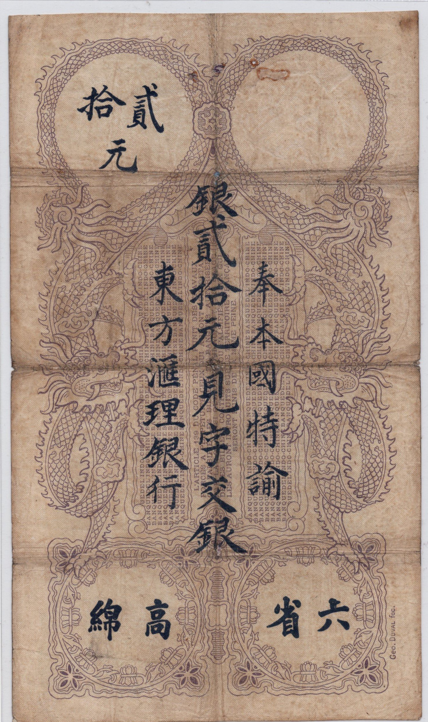 French indochina 100 piastres back for sale