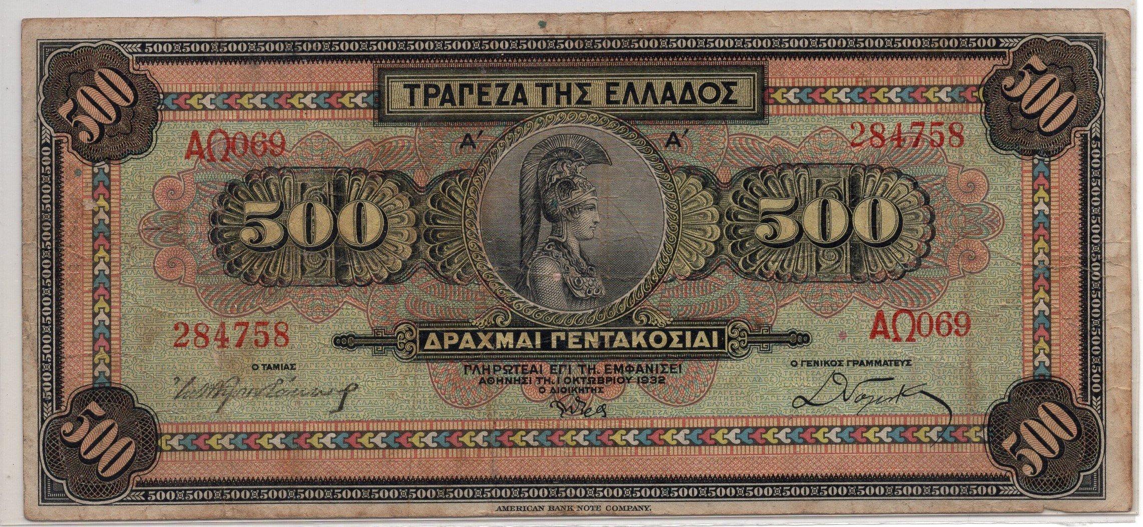 Greece 500 drachmai 1932