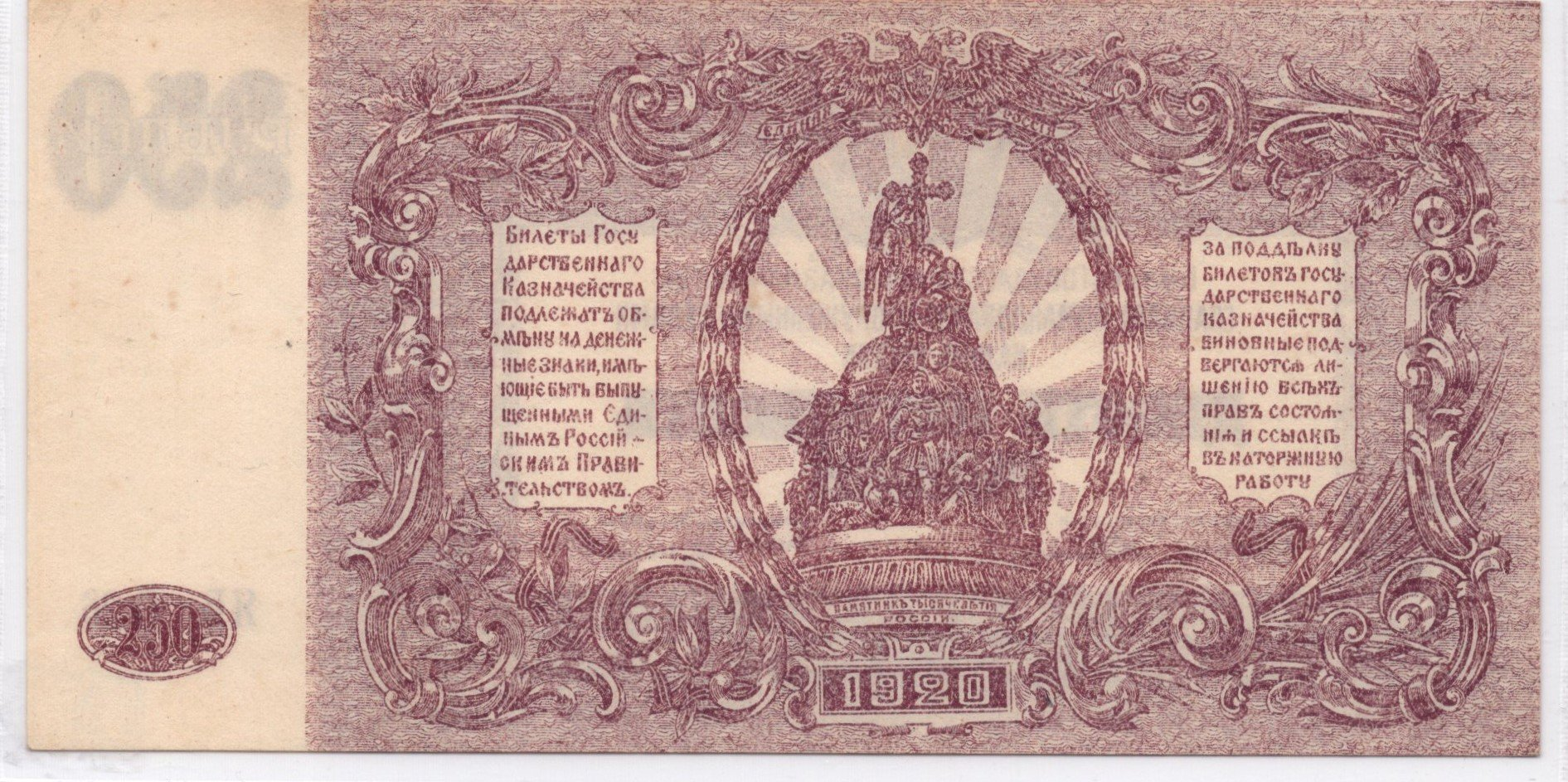 south russia 250 roubles 1920